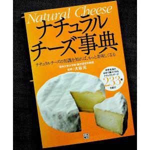 ナチュラルチーズ事典 ─ナチュラルチーズの知識を知れば、もっと美味しくなる|r-books