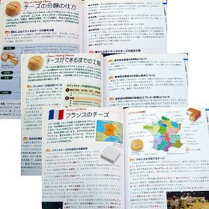 ナチュラルチーズ事典 ─ナチュラルチーズの知識を知れば、もっと美味しくなる|r-books|02