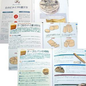 ナチュラルチーズ事典 ─ナチュラルチーズの知識を知れば、もっと美味しくなる|r-books|03
