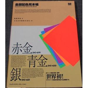 金銀配色見本帳  (MdN BOOKS)|r-books