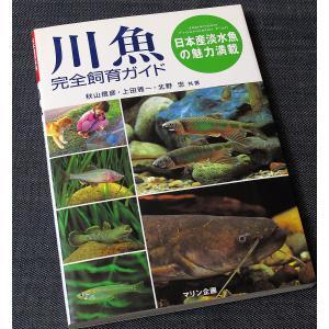 川魚完全飼育ガイド ―日本産淡水魚の魅力満載|r-books
