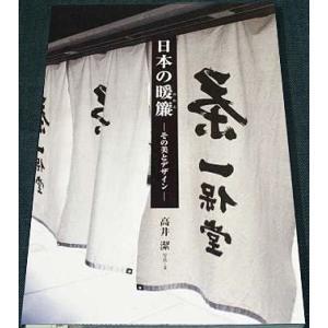 日本の暖簾 ―その美とデザイン|r-books