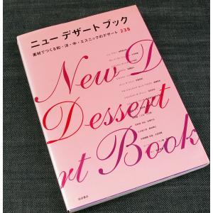 ニューデザートブック|r-books