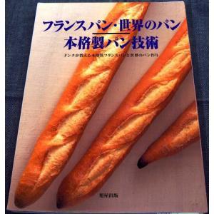 フランスパン・世界のパン本格製パン技術|r-books