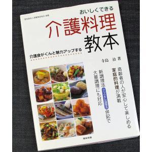 おいしくできる介護料理教本 ―介護食がぐんと魅力アップする|r-books
