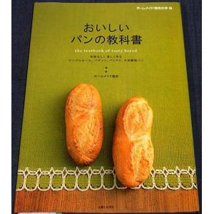 おいしいパンの教科書|r-books