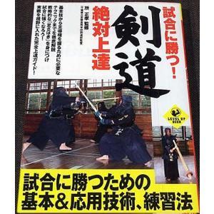 試合に勝つ!剣道絶対上達(LEVELUPBOOK)|r-books