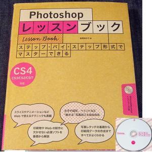 Photoshopレッスンブック [CS4/CS3/CS2/CS/7対応]