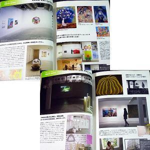 東京アートサイト ―東京でいま注目のアートに出会える厳選サイト r-books 03