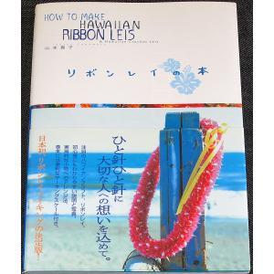 ◇単行本/A5判/127頁/1620円(税込) ◇山本貴子(著)/青山出版社(刊)/2006年10月...