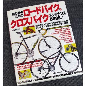 初心者のためのロードバイク&クロスバイクメンテナンスBOOK|r-books