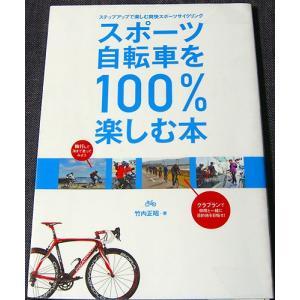スポーツ自転車を100%楽しむ本 ─ステップアップで楽しむ爽快スポーツサイクリング|r-books