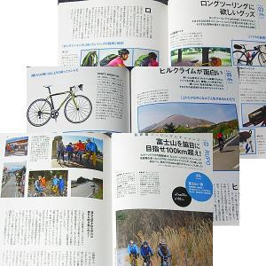 スポーツ自転車を100%楽しむ本 ─ステップアップで楽しむ爽快スポーツサイクリング|r-books|03