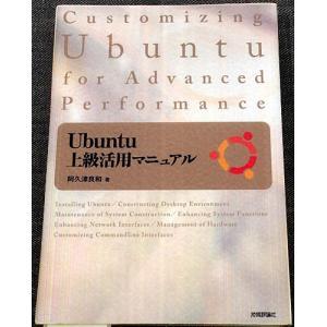 Ubuntu上級活用マニュアル|r-books