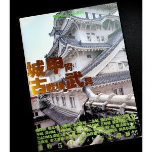 背景ビジュアル資料〈7〉─城・甲冑・古戦場・武具|r-books