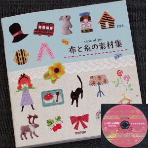布と糸の素材集 ─Style of Girl (design parts collection)|r-books