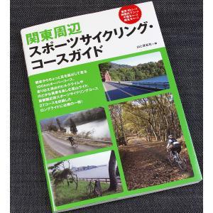 関東周辺スポーツサイクリングコースガイド|r-books
