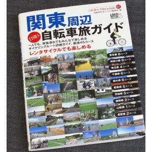 関東周辺日帰り自転車旅ガイド  (自転車生活How to books 07)|r-books