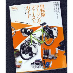 自転車ツーリングファーストガイド ─自転車で旅するノウハウがすべてわかる本(シクロツーリストブックス)|r-books
