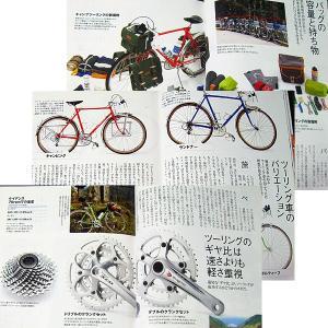 自転車ツーリングファーストガイド ─自転車で旅するノウハウがすべてわかる本(シクロツーリストブックス)|r-books|02