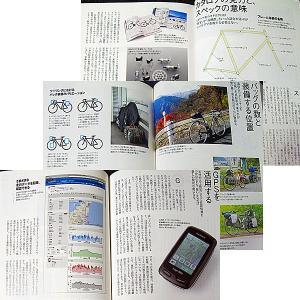 自転車ツーリングファーストガイド ─自転車で旅するノウハウがすべてわかる本(シクロツーリストブックス)|r-books|03