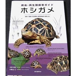 ホシガメ ―飼育+繁殖+生息環境+愛好家訪問+病気etc. (爬虫・両生類飼育ガイド)|r-books