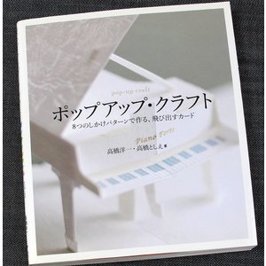 ポップアップ・クラフト ―8つのしかけパターンで作る、飛び出すカード r-books
