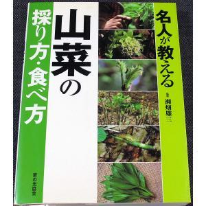 名人が教える山菜の採り方・食べ方 r-books