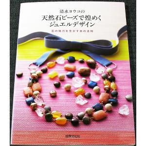 清水ヨウコの天然石ビーズで煌めくジュエルデザイン ─石の魅力を生かす美の法則 r-books