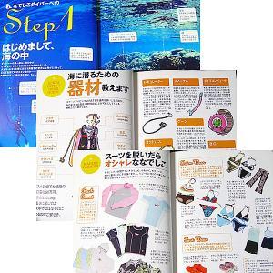 なでしこダイバーデビューBook―女性に贈るダイビング入門書|r-books|02