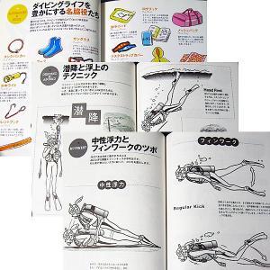 なでしこダイバーデビューBook―女性に贈るダイビング入門書|r-books|03