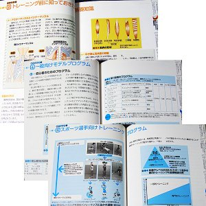 基礎から学ぶ! 筋力トレーニング r-books 02