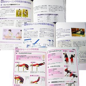基礎から学ぶ! 筋力トレーニング r-books 03