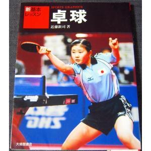 卓球 ─新基本レッスン [ 改訂版] r-books