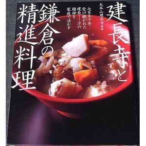 建長寺と鎌倉の精進料理―七百五十年受け継がれた建長けんちん汁の精神を家庭で活かす|r-books
