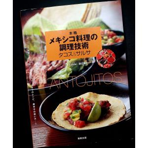 本格メキシコ料理の調理技術タコス&サルサ―トルティージャの技術、タコスのバリエーション、サルサのレシ...