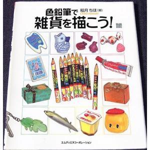 色鉛筆で雑貨を描こう! r-books