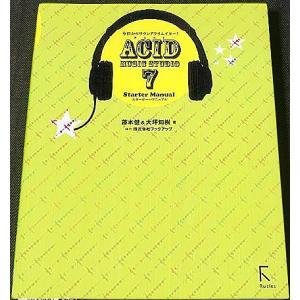 ACID MUSIC STUDIO 7 スタートマニュアル...