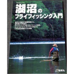 湖沼のフライフィッシング入門 r-books