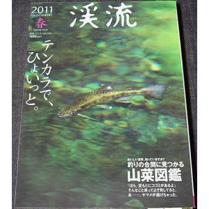 渓流2011春号_源流テンカラ釣り特集 r-books