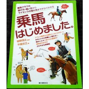 乗馬はじめました r-books