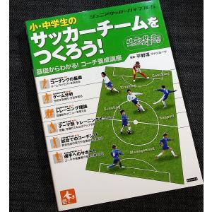 小・中学生のサッカーチームをつくろうー基礎からわかるコーチ養成講座 r-books