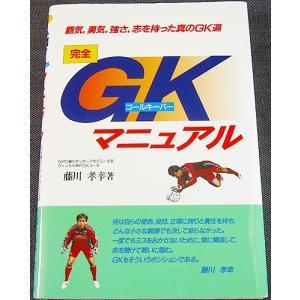 完全GK ゴールキーパー マニュアル r-books