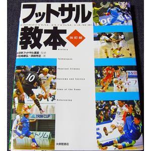 フットサル教本 [改訂版] r-books