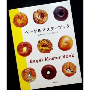 ベーグルマスターブック|r-books