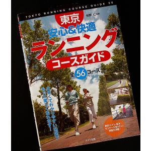 東京安心&快適ランニング コースガイド r-books