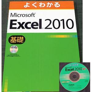 よくわかるExcel2010基礎 CD付 r-books