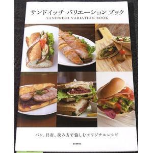 サンドイッチ バリエーションブック|r-books