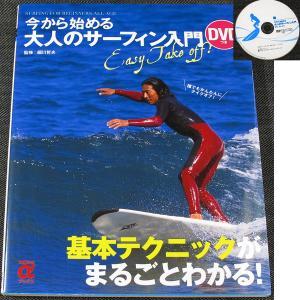 今から始める大人のサーフィン入門 DVD動画解説付 r-books