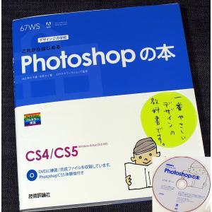 これからはじめるPhotoshopの本[CS5/CS4対応] ─デザインの学校